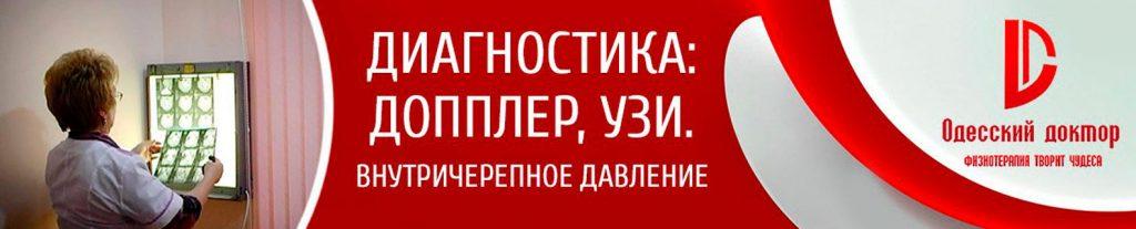 По какому адресу находится медицинский центр «Одесский доктор»?
